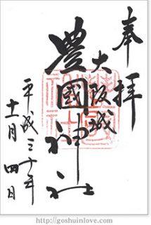 Hokoku-thum