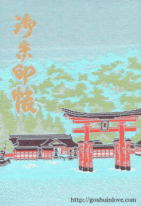 厳島神社の御朱印帳(表紙)