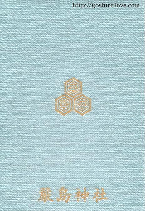 厳島神社の御朱印帳(裏表紙)