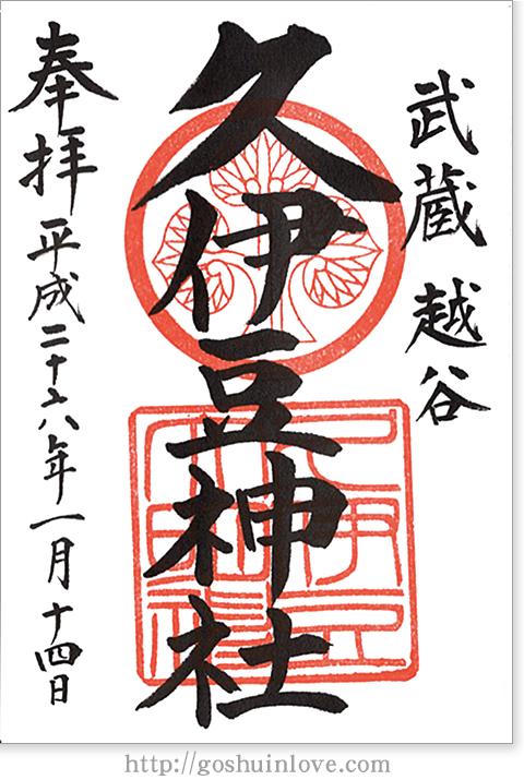 久伊豆神社御朱印