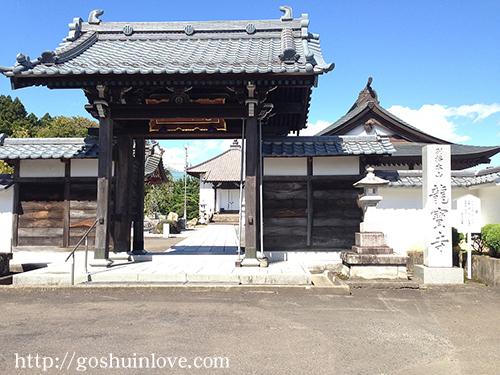 龍宝寺山門