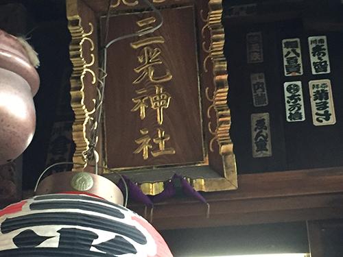 三光神社の額文字