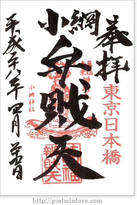 小網神社御朱印2