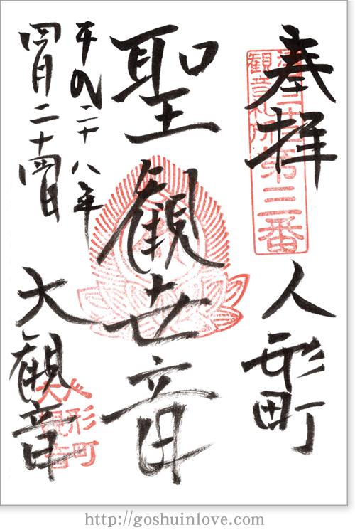大観音寺の御朱印と詳細〜人形町駅そばのお寺|東京都中央区