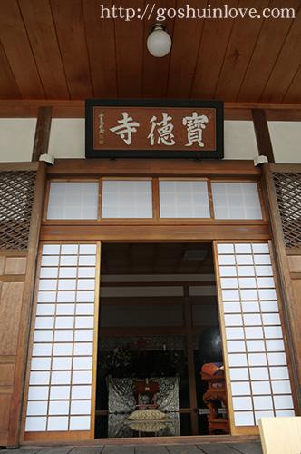 宝徳寺_本堂3