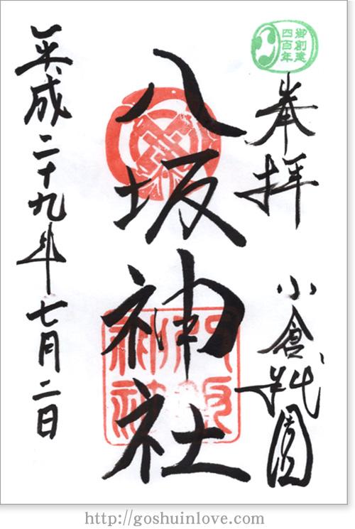 小倉八坂神社御朱印