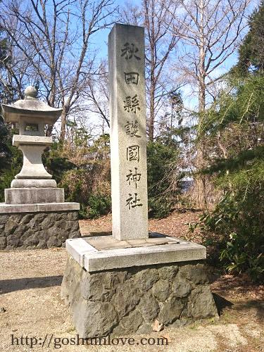 神社名石碑