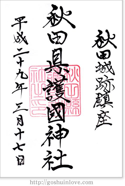 秋田県護国神社御朱印