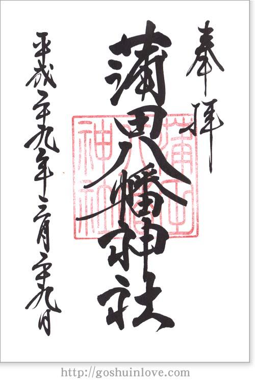 蒲田八幡神社御朱印メイン