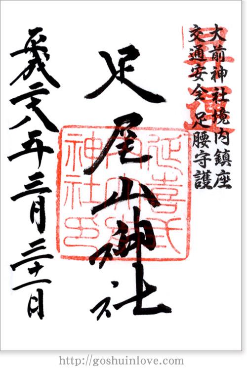 足尾山神社の御朱印