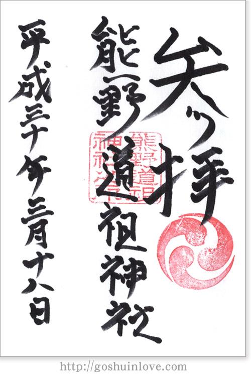 熊野道祖神社_御朱印