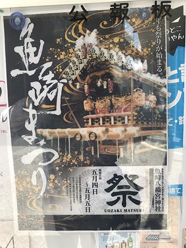 だんじり祭りのポスター