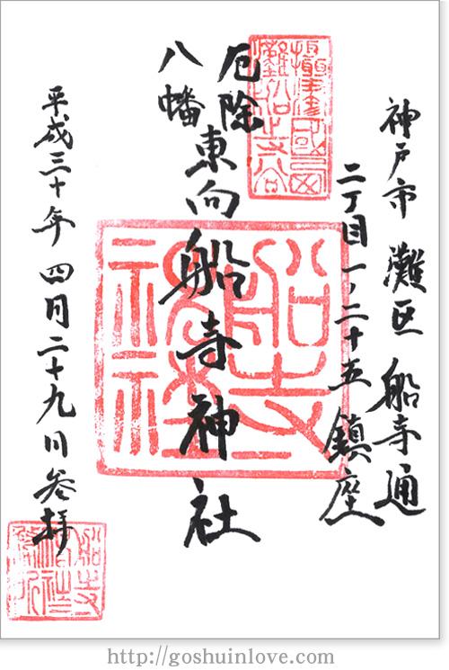 船寺神社_御朱印