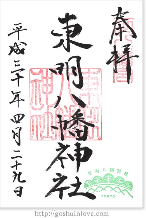 東明八幡神社_御朱印