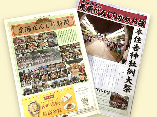 神戸新聞別冊