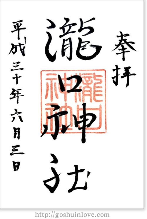 瀧口神社_御朱印メイン