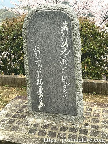 中村憲吉の歌碑