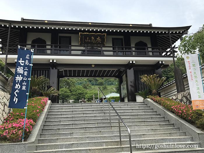 山門と階段