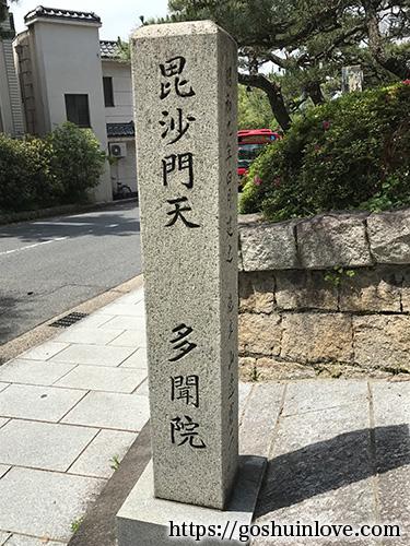 毘沙門天の柱