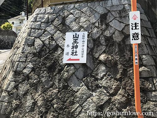山王神社への道1
