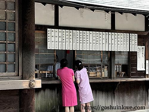 那古野神社社務所
