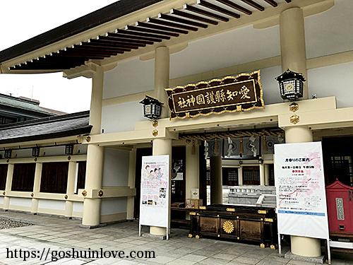 愛知県護国神社神門1