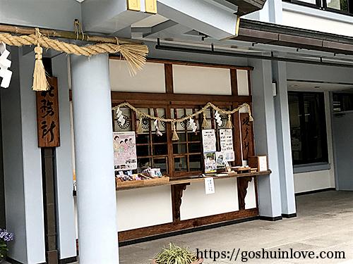 愛知県護国神社社務所
