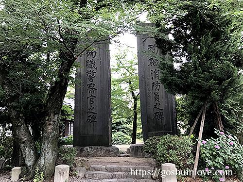 愛知県護国神社の石碑の一つ
