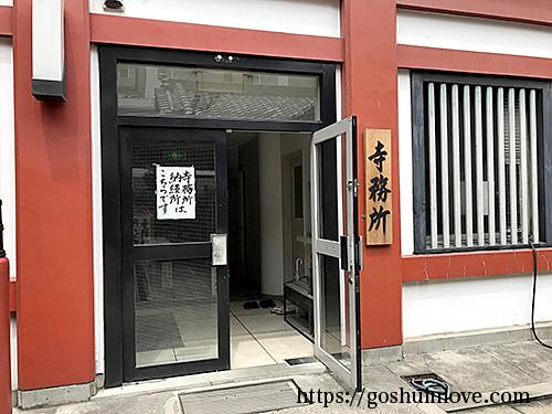 大須観音寺務所
