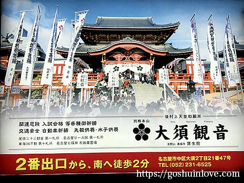 大須観音地下鉄の広告