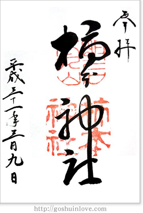 柿本神社_御朱印