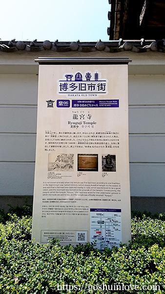 龍宮寺の説明板