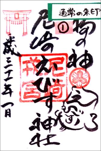尼崎えびす神社御朱印1
