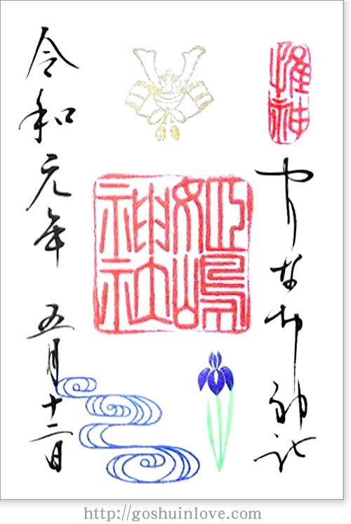 姫嶋神社_御朱印4