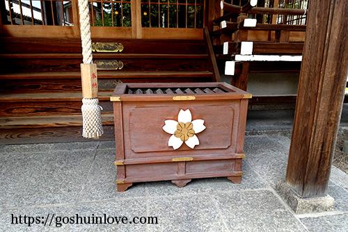 桜の御賽銭箱