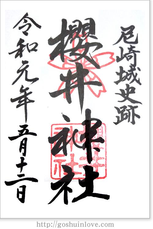 櫻井神社_御朱印