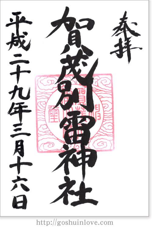 賀茂別雷神社_御朱印