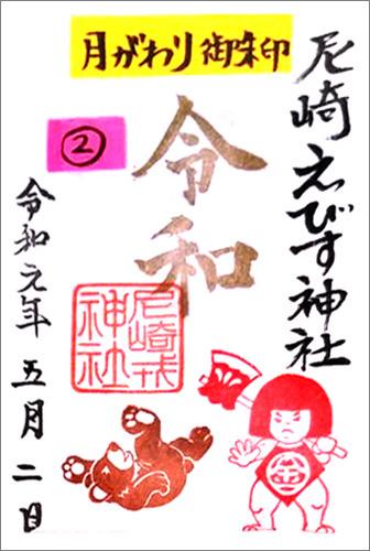 尼崎えびす神社御朱印2