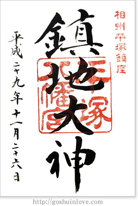 平塚八幡宮(鎮地大伸)_御朱印