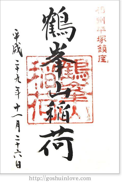 平塚八幡宮(鶴峯山稲荷)_御朱印