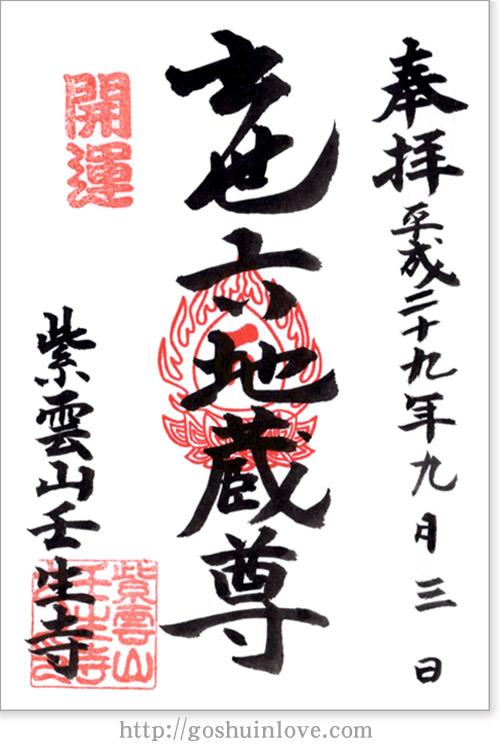 紫雲山壬生寺2_御朱印