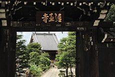西日暮里・経王寺の御朱印と境内風景〜彰義隊の戦闘の痕の残るお寺