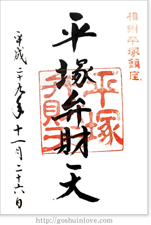 平塚八幡宮(弁財天)_御朱印