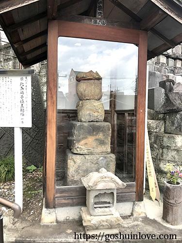 北条時子姫のお墓